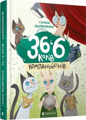 36 і 6 котів-компаньйонів - фото обкладинки книги