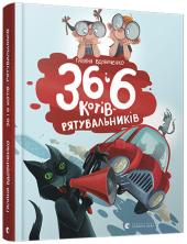 36 і 6 котів-рятувальників - фото обкладинки книги