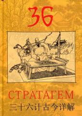 36 Стратагем - фото обкладинки книги