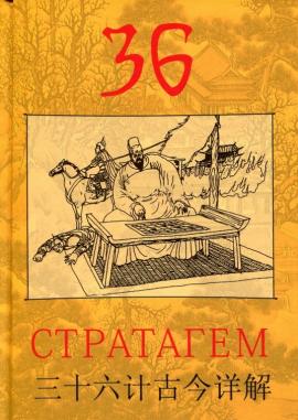 36 Стратагем - фото книги