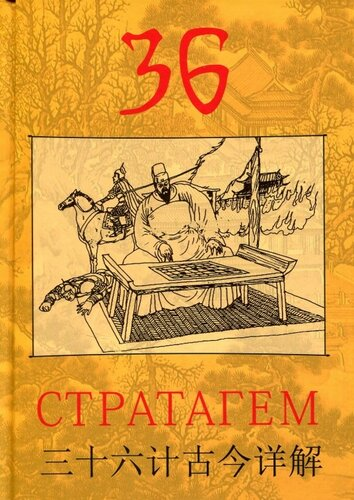 Книга 36 Стратагем