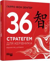 36 стратегем для керівника - фото обкладинки книги