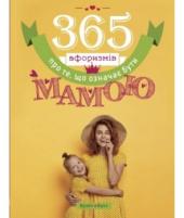 365 афоризмів про те, що означає бути мамою - фото обкладинки книги