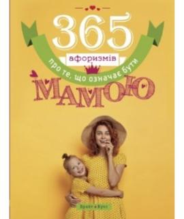 365 афоризмів про те, що означає бути мамою - фото книги