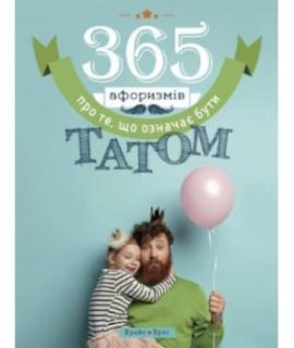 365 афоризмів про те, що означає бути татом - фото книги