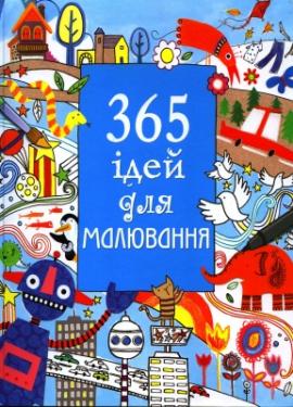 365 ідей для малювання - фото книги