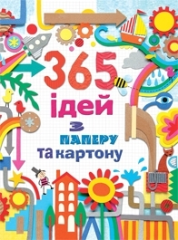 365 ідей з паперу та картону - фото книги