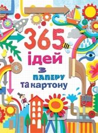Книга 365 ідей з паперу та картону