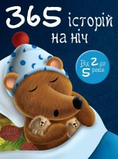 365 історій на ніч - фото обкладинки книги