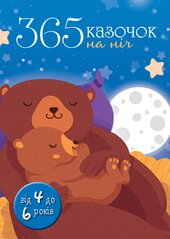 365 казочок на ніч - фото обкладинки книги
