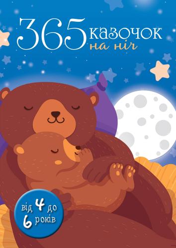 Книга 365 казочок на ніч