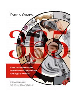 365. Книжка на кожен день, щоби справляти враження культурної людини - фото книги