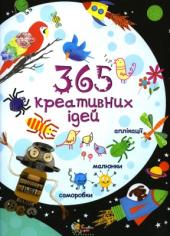 365 креативних ідей - фото обкладинки книги