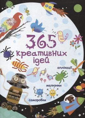 365 креативних ідей - фото книги
