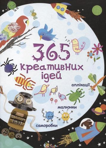 Книга 365 креативних ідей