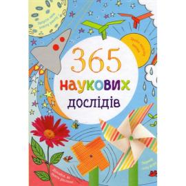 365 наукових дослідів - фото книги