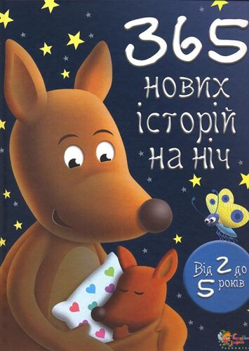 Книга 365 нових історій на ніч