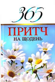 365 притч на щодень - фото книги