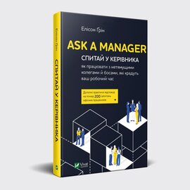 Ask a Manager. Спитай у керівника: як працювати з нетямущими колегами й босами, які крадуть ваш робочий час - фото книги
