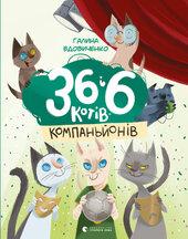 36 і 6 котів - компаньйонів - фото обкладинки книги