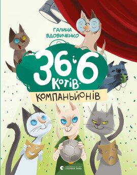 36 і 6 котів - компаньйонів - фото книги