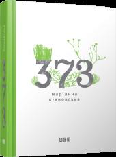 373 - фото обкладинки книги