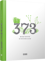 Книга 373