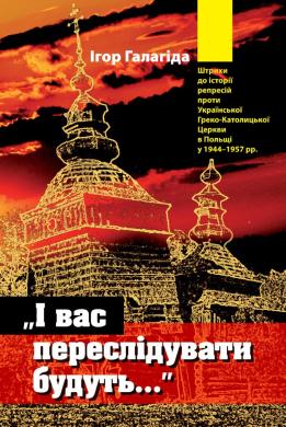 «І вас переслідувати будуть» Штрихи до історії репресій проти Української Греко-Католицької Церкви в Польщі у 1944–1957 рр. - фото книги