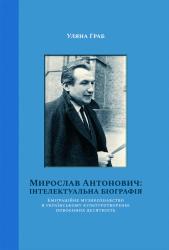 Мирослав Антонович: інтелектуальна біографія. Еміграційне музикознавство в українському культуротворенні повоєнних десятиліть - фото обкладинки книги