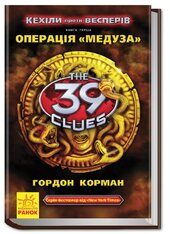 """39 ключів: Кехіли проти Весперів. Операція """"Медуза"""". Книга 1 - фото обкладинки книги"""