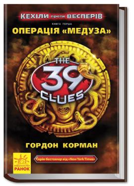 """39 ключів: Кехіли проти Весперів. Операція """"Медуза"""". Книга 1 - фото книги"""