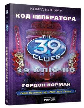 39 ключів. Код імператора. Книга 8 - фото книги