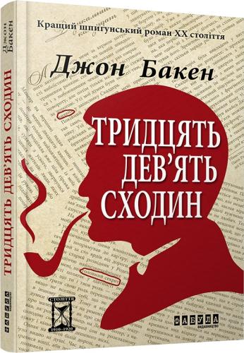 Книга 39 сходин