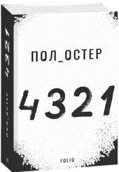 4 3 2 1 - фото обкладинки книги