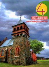 4 мандрівки Житомирщиною - фото обкладинки книги