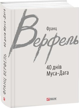 40 днів Муса-Дага - фото книги