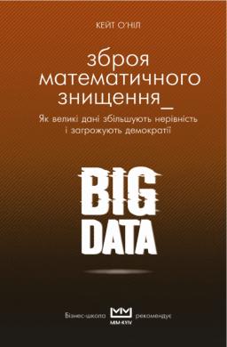 BIG DATA. Зброя математичного знищення. Як великі дані збільшують нерівність і загрожують демократії (серія МІМ Kyiv) - фото книги