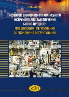 Розвиток економіко-управлінського інструментарію забезпечення бізнес-процесів: моделювання, регулювання та економічне обґрунтування - фото обкладинки книги