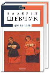 Дім на горі - фото обкладинки книги