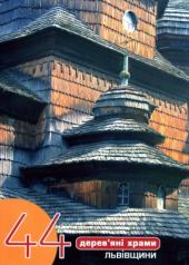 44 дерев'яні храми Львівщини - фото обкладинки книги