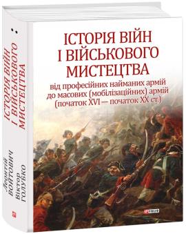 Історія війн і військового мистецтва Т.2. Від професійних найманих армій до масових армій (початок ХVІ – початок ХХ ст.) - фото книги