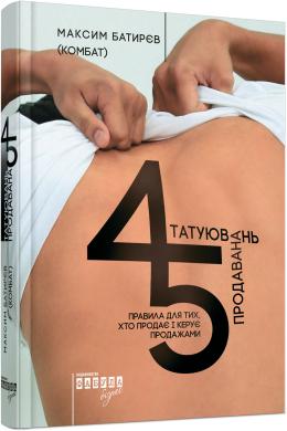 45 татуювань продавана. Правила для тих, хто продає і керує продажами - фото книги