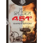 451 за Фаренгейтом - фото обкладинки книги
