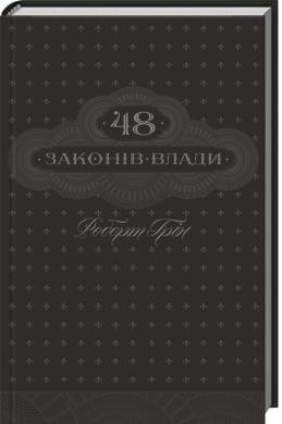 48 законів влади - фото книги