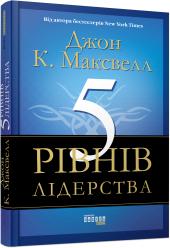 5 рівнів лідерства - фото обкладинки книги