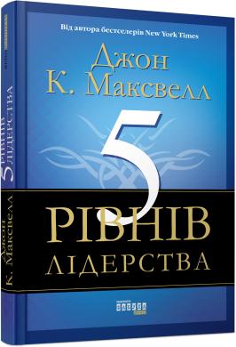 5 рівнів лідерства - фото книги