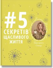 5 секретів щасливого життя - фото обкладинки книги