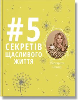 5 секретів щасливого життя - фото книги