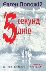 5 секунд, 5 днів - фото обкладинки книги