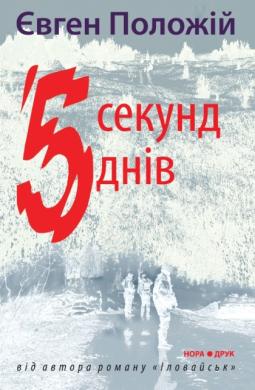 5 секунд, 5 днів - фото книги